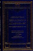 <b>Rzayev, Ramiz.</b> Azərbaycan Respublikasının Ali Məhkəməsi: tarixi və bu günü / R. Rzayev, B. Əsəbov.- Bakı: Nurlar, 2018.- 268 s.