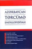 Azərbaycan tərcümə ensiklopediyası / red. heyəti K. Abdulla [et al.].- Bakı: ADU, 2018.- 584 s.