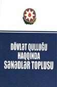 Dövlət qulluğu haqqında sənədlər toplusu. - Bakı: Qanun, 2014. - 484 s.