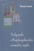 <b>Алиев, Намик.</b> Искусство Азербайджанской почтовой марки / Н. Алиев.- Баку: Азернешр, 2019.- 140 с.