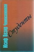 <b>Чеменземинли, Юсиф Везир.</b> Студенты: роман / Ю. В. Чеменземинли; пер. А. Мустафа-заде.- Баку: Азернешр, 2019.- 400 с.