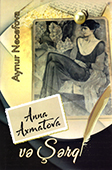 <b>Nəcəfova, Aynur.</b> Anna Axmatova və Şərq / A. Nəcəfova.- Bakı: Mütərcim, 2018.- 168 s.