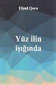 <b>Qoca, Elşad.</b> Yüz ilin işığında / E. Qoca.- Bakı, 2018.- 154 s.