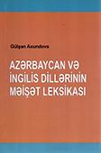 <b>Axundova, Gülşən.</b> Azərbaycan və ingilis dillərinin məişət leksikası: monoqrafiya / G. Axundova.- Bakı: Aspoliqraf, 2017.- 103 s.