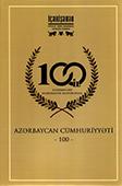 """Azərbaycan Cümhuriyyəti - 100 / """"İçərişəhər"""" Dövlət Tarix-Memarlıq Qoruğu İdarəsi.- Bakı: Elm və təhsil, 2018.- 520 s."""