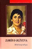 Zərifə Əliyeva: biblioqrafiya / tərt.: M. Vəliyeva.- Bakı: M.F. Axundov adına Milli Kitabxana, 2018.- 256 s.