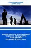 <b>Джаббарова, Севиндж.</b> Формирование и использование трудового потенциала в Нахчыванской Автономной Республике / С. Джаббарова.- Нахчыван: Аджеми, 2017.- 152 с.