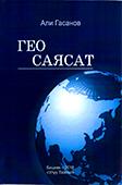 <b>Гасанов, Али.</b> Геосаясат / А. Гасанов.- Бишкек: Улуу Тоолор, 2018.- 656 б.- Qırğız dilində.