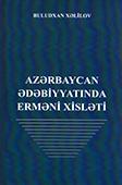 <b>Xəlilov, Buludxan.</b> Azərbaycan ədəbiyyatında erməni xisləti / B. Xəlilov.- Bakı: Adiloğlu, 2018.- 152 s.