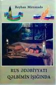 """<b>Mirzəzadə, Reyhan.</b> Rus ədəbiyyatı qəlbimin işığında / R. Mirzəzadə; YUNESKO-nun """"İnformasiya hamı üçün"""" Proqramının Azərbaycan Komitəsi.- Bakı: 3 saylı Bakı mətbəəsi ASC, 2019.- 751 s."""