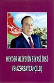 Heydər Əliyevin siyasi irsi və azərbaycançılıq / AMEA Fəlsəfə İnstitutu.- Bakı, 2018.- I kitab.- 271 s.