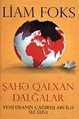 """<b>Foks, Liam.</b> Şahə qalxan dalğalar: yeni qlobal reallıqla qarşılaşarkən / L. Foks; layihənin rəh. T. Heydərov; tərc.: O. Amaşov, S. Mütəllimova; red.: T. Bağıyev, K. Şükürov. - Bakı: """"TEAS Press"""" Nəşriyyat evi, 2014. - 380 s."""