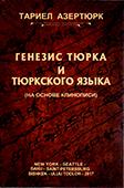 <b>Азертюрк, Тариел.</b> Генезис тюрка и тюркского языка: на основе клинописи / Т. Азертюрк.- Бишкек: Улуу Тоолор, 2017.- Т. 1. 740 с.; Т. 2. 564 с.