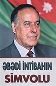 Əbədi intibahın simvolu / tərt.: T. Abbasov, A. Fikrətoğlu. - Bakı: Zərdabi LTD MMC, 2014. - 324 s.