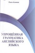 <b>Алиева, Лала.</b> Упрощенная грамматика английского языка / Л. Алиева.- Баку, 2019.- 298 с.
