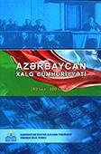 Azərbaycan Xalq Cümhuriyyəti: 100 sual, 100 cavab / Azərbaycan Respublikasının Prezidenti yanında Bilik Fondu.- Bakı: Mütərcim, 2018.- 152 s.
