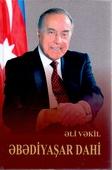 <b>Vəkil, Əli.</b> Əbədiyaşar dahi: poema - dastan / Ə. Vəkil.- Bakı: Azərnəşr, 2019.- 232 s.