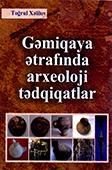 <b>Xəlilov, Toğrul.</b> Gəmiqaya ətrafında arxeoloji tədqiqatlar / T. Xəlilov.- Naxçıvan: Əcəmi, 2018.- 120 s.