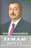 <b>Əliyev, İlham Heydər oğlu.</b> İnkişaf - məqsədimizdir / İ.H. Əliyev - Bakı: Azərnəşr, 2015- XX kitab.- 408 s.; XXI kitab.- 392 s.