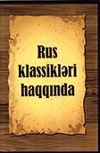 <b>Mirzəzadə, Reyhan.</b> Rus klassikləri haqqında / R. Mirzəzadə.- Naxçıvan: Əcəmi, 2018.- 352 s.