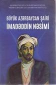 Böyük Azərbaycan şairi İmadəddin Nəsimi / AMEA Nizami Gəncəvi adına Ədəbiyyat İnstitutu.- Bakı: Elm, 2019.- 400 s.