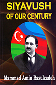 <b>Rasulzadeh, Mammad Amin.</b> Siyavush of our century / M. A. Rasulzadeh.- London, 2018.- 120 p.