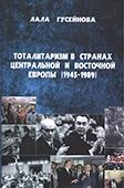 <b>Гусейнова, Лала.</b> Тоталитаризм в странах Центральной и Восточной Европы: 1945-1989 / Л. Гусейнова. - Баку: МВМ, 2015. - 344 с.