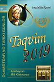Təqvim - 2019: əlamətdar və tarixi günlər / Azərbaycan Milli Kitabxanası; baş red. K.M. Tahirov.- Bakı, 2018.- 520 s.