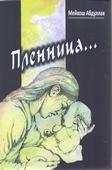 <b>Абдуллах, Мейхош.</b> Пленница… / А. Мейжош.- Баку: Apostrof-A, 2020.- 212 с.