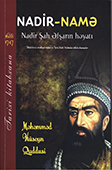 <b>Quddusi, Məhəmməd Hüseyn.</b> Nadir-namə: Nadir şah Əfşarın həyatı / M.H. Quddusi.- Bakı: Kitab Klubu, 2017.- 321 s.
