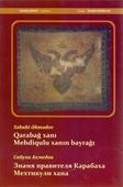 <b>Əhmədov, Səbuhi.</b> Qarabağ xanı Mehdiqulu xanın bayrağı / S. Əhmədov.- Bakı, 2019.- 35 s.- Azərbaycan və rus dillərində.