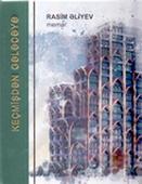 <b>Əliyev, Rasim.</b> Keçmişdən gələcəyə / R. Əliyev; fot.: İ. Rubençik [et al.].- Bakı: Şərq-Qərb, 2019.- 344 s.