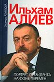 <b>Ахундова, Эльмира Гусейн гызы.</b> Ильхам Алиев: портрет президента на фоне перемен / Э.Г. Ахундова.- М.: Политическая энциклопедия, 2016.- 334 с.