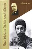 <b>Mir Cəlal.</b> Mirzə Ələkbər Sabirin sənət dünyası / Mir Cəlal.- Bakı: Elm və Təhsil, 2017.- 128 s.