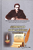 <b>İbrahimi, Firidun.</b> Azərbaycanın qədim tarixindən / F. İbrahimi.- Bakı: Ərgünəş, 2017.- 70 s.