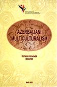 Azerbaijani Multiculturalism: textbook / K. Abdulla [et al.]; Baku İnternational Multiculturalism Centre.- Baku: Şərq-Qərb, 2018.- 488 p.- İngilis dilində.