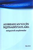 Azərbaycan və Çin iqtisadiyyatları: müqayisəli araşdırmalar / AMEA İqtisadiyyat İnstitutu, ÇSEA İqtisadiyyat İnstitutu.- Bakı: Elm və Birlik, 2018.- 164 s.