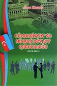 <b>Həsənli, Sona.</b> Cümhuriyyət və hüquqi dövlət quruculuğu: 1918-2018 / S. Həsənli.- Bakı: Azərbaycan, 2018.- 408 s.