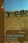<b>Anar.</b> Səhra yuxuları / Anar.- Bakı: Mütərcim, 2018.- 240 s.- Azərbaycan, türk və rus dillərində.