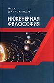 <b>Джанахмедов, Ахад.</b> Инженерная философия: трактат / А. Джанахмедов.- Баку: Апострофф, 2017.- 260 с.