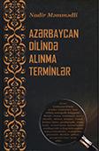 <b>Məmmədli, Nadir.</b> Azərbaycan dilində alınma terminlər / N. Məmmədli.- Bakı: Elm və Təhsil, 2017.- 488 s.